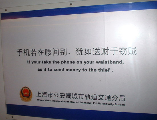 Well Intended Chinglish